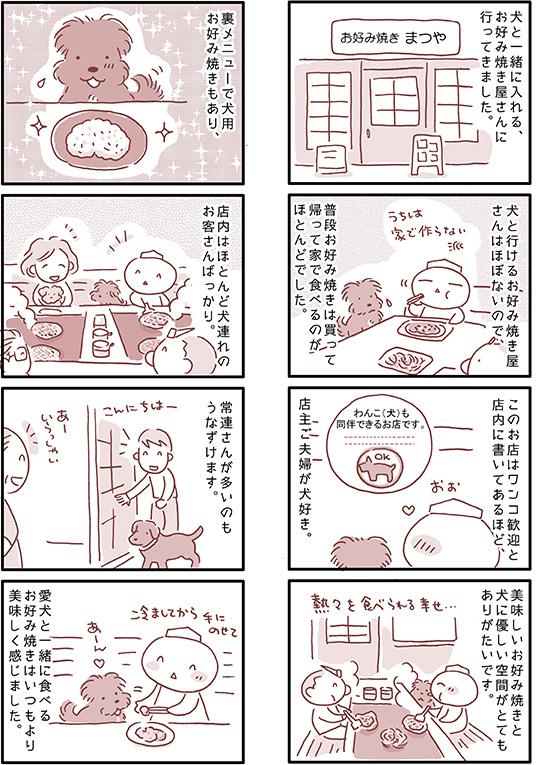 お好み焼きを一緒に食べる犬の漫画