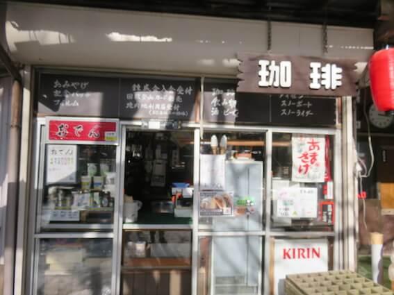 金剛山のお店の写真