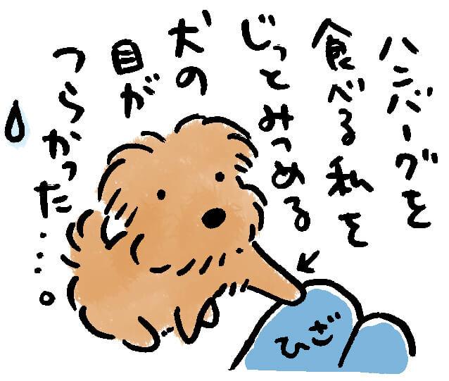要求する犬のイラスト
