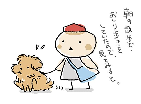 お尻歩きする犬のイラスト