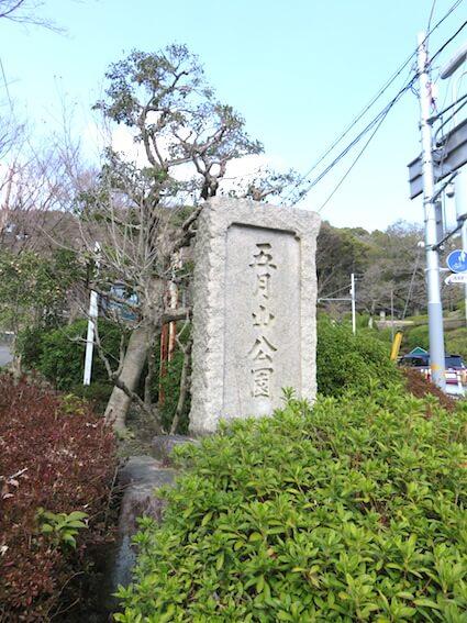 池田市五月山公園写真