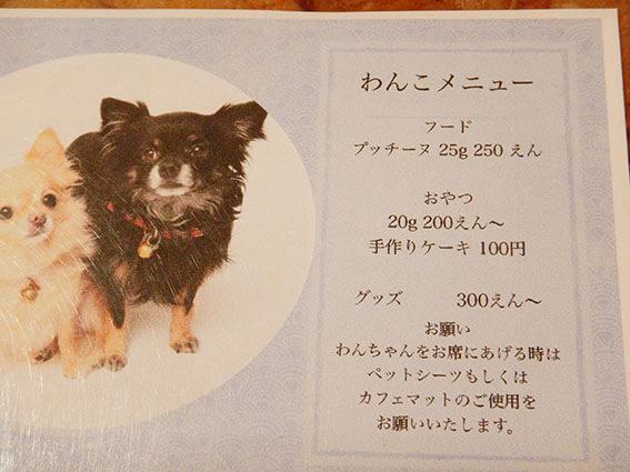 犬用カフェメニューの写真
