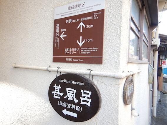 湯浅甚風呂の看板