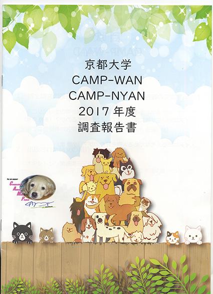 CAMP-WAN調査報告書