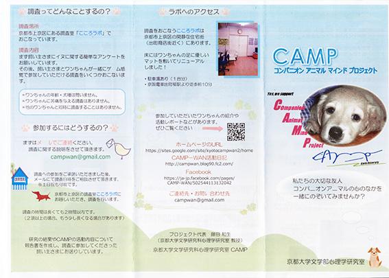 CAMP−WANパンフレット