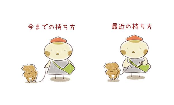 犬のリードの持ち方イラスト