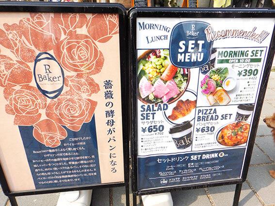 R Baker大阪城公園店メニューボード
