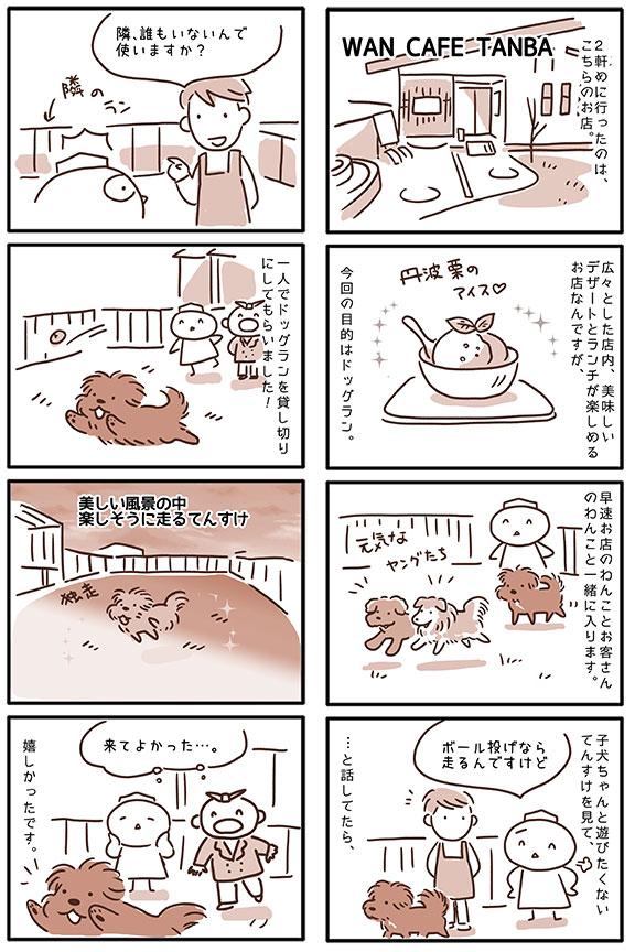 ドッグラン付きドッグカフェで遊んだ漫画