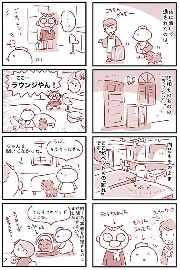 ペット可宿 舞鶴