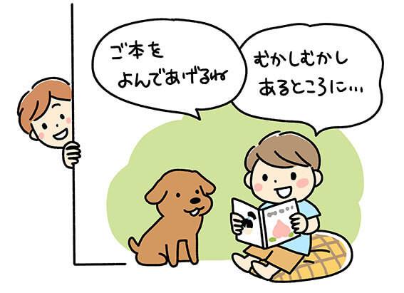 犬との暮らしはいいこといっぱい!イラスト