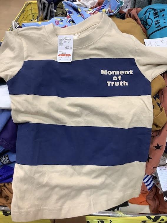 セールの子供用Tシャツ