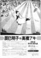 1977年7月5日 辰巳明子*高橋アキ DUO RECITAL, 東京文化会館小ホール