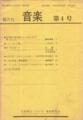 1975年「日本現代・ジャズ・音楽研究会」:  隔月刊「音楽」第4号  - a