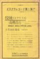 1975年「日本現代・ジャズ・音楽研究会」: 隔月刊「音楽」第4号 -(b)