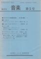 1975年 「日本現代・ジャズ・音楽研究会」発行:  隔月刊「音楽」第5号