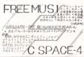 1978年4月16日 FREE MUSIC SPACE 4, 御茶ノ水・明大記念館ホール