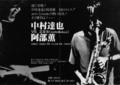 1978年6月25日 中村達也 VS 阿部薫, 正反合 (solo & duo) - a