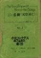 1978年6月 ホモフィクタス 20c 悲劇天皇裕仁 於300人劇場-台本(阿部薫遺品)