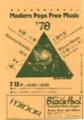 1978年7月13日 Modern Pops Free Music / 吉祥寺マイナー