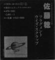 """1978年10月25日 佐藤稔 """"フラグメント ウィズ・スクラップ"""""""