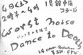 1978年11月4日 Worst Noise Dance to Death ,  明治大学駿台祭