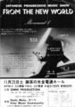 1978年11月25日[FROM THE NEW WORLD], 御茶の水全電通ホール