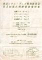 1978年12月19日現代朝鮮管弦楽