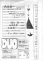 1978年12月23, 24日 山口修・三浦崇史DUO, 本間隆一アンサンブル(掲載広告