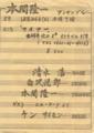 1978年12月24日 本間隆一アンサンブル / 吉祥寺マイナー