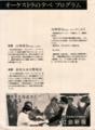 1978年11月15日 平和と人権のための音楽会 '78 - (p. 2)