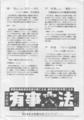 1978年11月15日 平和と人権のための音楽会 '78 - (p. 3)