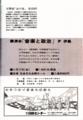 1978年11月15日 平和と人権のための音楽会 '78 - (p. 4)