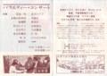 1978年11月9-10日 平和と人権のための音楽会(バラエティー・コンサート