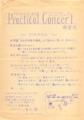 """1976年12月3日 曽我傑 """"Practical Concert"""", 阿佐ヶ谷アルス・ノーヴァ"""