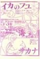 1991(1989?)年5月3日 イカフユ, サカナ / MANDA-LA2