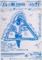 1986年2月2日 <鳥の歌 1986→山谷> / スーパー・ロフト KINDO(d - Yasuo Yagi)