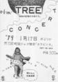 1979年1月17日 TREE『未知の記憶の子供たち』, 町田カラビンカ