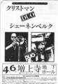1979年4月6日 クリストマン-シェーネンベルク DUO - a