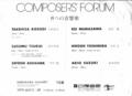 1979年7月2〜28日 COMPOSERS' FORUM <6つの交響楽>, 白樺画廊