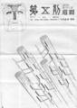 1979年8月9 - 15日 『第五列週間』 /  北点画廊(盛岡) - p.1