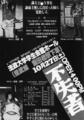 """1979月10月27日 不失者 """"ソフィア祭"""" / 法政大学学生会館ホール"""