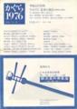 1976年12月17日 日本音楽集団第27回定期演奏会 三木稔 かぐら1976 -(b)