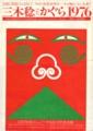 1976年12月17日 日本音楽集団第27回定期演奏会 三木稔 かぐら1976 -(a)