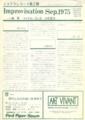 1976年4月20日 一柳慧,マイケル・ランタ,小杉武久~improvisation Sep.1975 -a