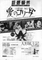 1976年季刊邦楽広告2