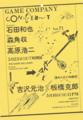 1980年5月18,25日 GAME COMPANY CONCERT vol.11, 吉祥寺マイナー