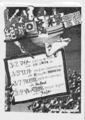 """1980年3月2,5,7,9""""絶対零度来襲警報""""マイナー/ロフト/クロコダイル/アシベ"""