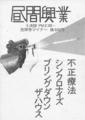 1980年5月18日 不正療法, シンクロナイズ....,吉祥寺マイナー