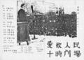 1980年5月『愛欲人民十時劇場』 \ 吉祥寺マイナー