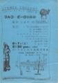 1980年6月7日 江波戸昭 マルコポーロの踏跡 / 文京区立水道端図書館